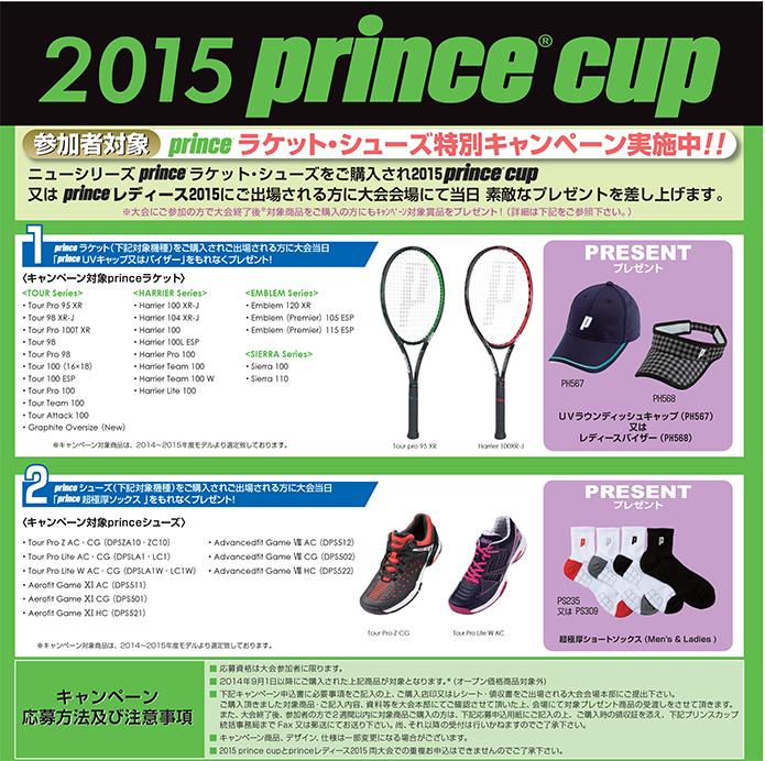 プリンスカップ2015 キャンペーン