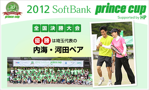 2012prince cup 決勝
