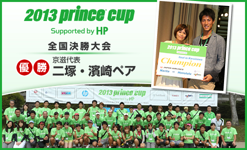 2013prince cup 決勝
