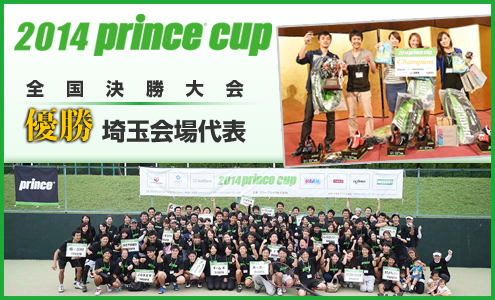 2014prince cup 決勝