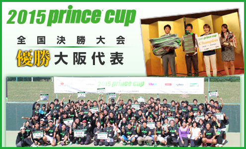 2015prince cup 決勝